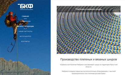 Создание сайта-визитки для бизнеса - БКФ