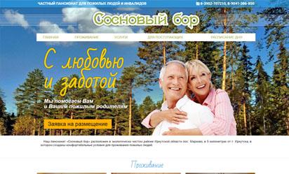 Имиджевый сайт-визитка пансионата