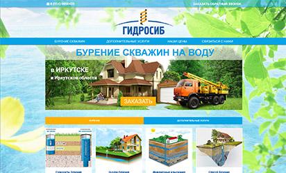 Сайт-визитка для бизнеса - Гидросиб