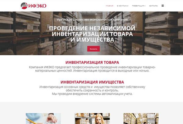 Создание сайта-визитки компании