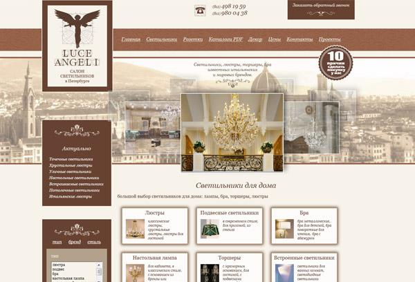 Создание сайта магазина