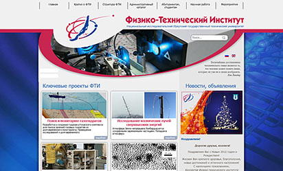 Создание сайта Физико-технического института
