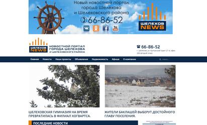 Портал новостей г. Шелехов
