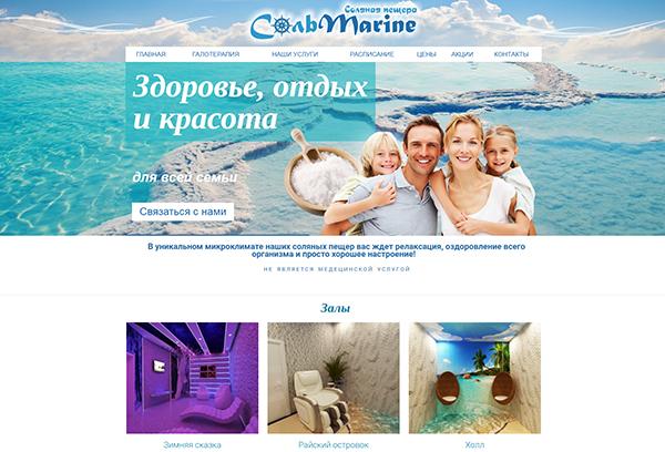 Сайт визитка соляных пещер
