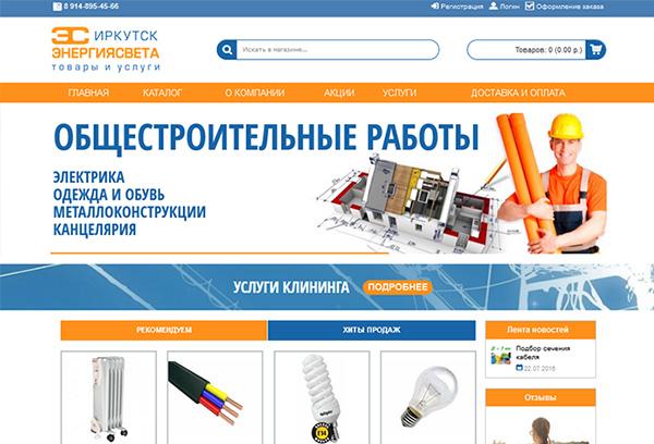 Создание интернет магазина электротоваров