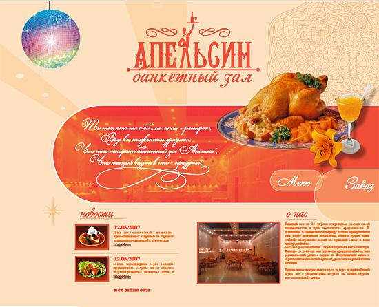 Изготовление сайта ресторана