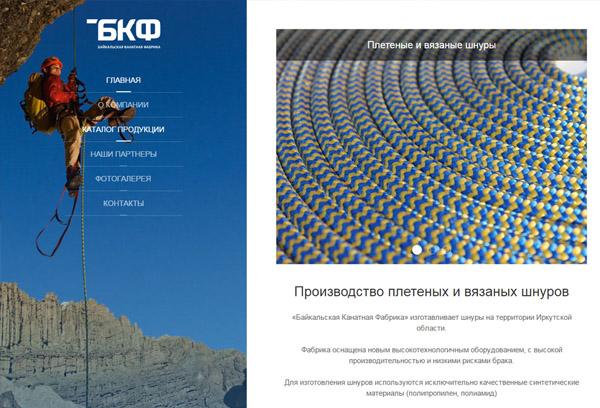 Разработка сайта-визитки для бизнеса БКФ