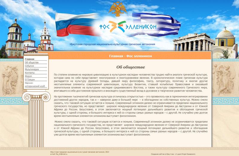 Создание сайта НКО