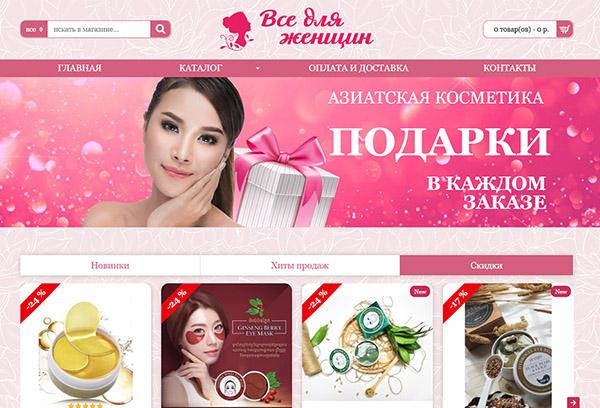 Разработка интернет магазина косметики