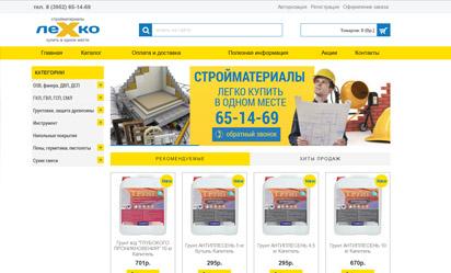 Интернет-магазин строительных товаров