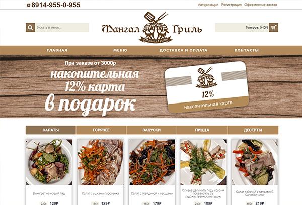 Создание сайта ресторана доставки