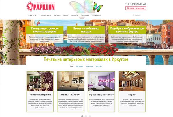 Создание сайта производственной компании