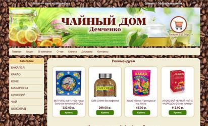 Разработка интернет магазина чайного дома