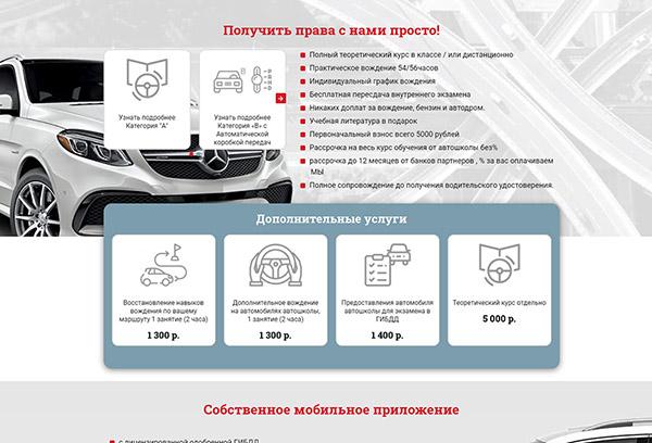 Сайт для автошколы